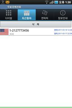 Yes프리전화 apk screenshot