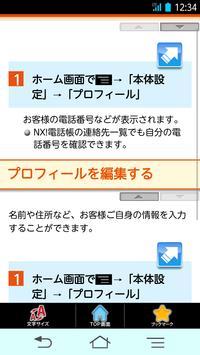 取扱説明書 for ARROWS ef FJL21 apk screenshot