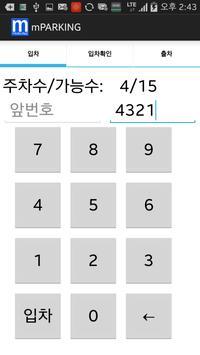 엠파킹 apk screenshot