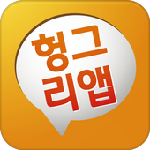 헝그리앱 - 게임공략,게임녹화,게임쿠폰 icon