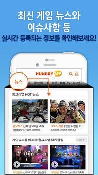 헝그리앱 - 게임공략,게임녹화,게임쿠폰 apk screenshot