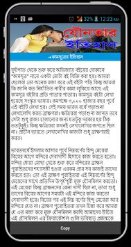 যৌনতার ইতিহাস apk screenshot