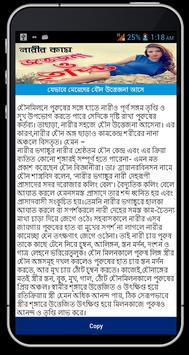নারীর কাম উত্তেজনা ও তৃপ্তি apk screenshot