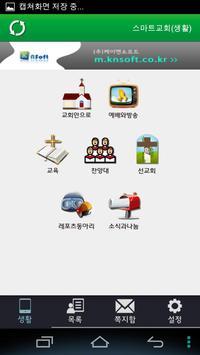 예본교회 apk screenshot