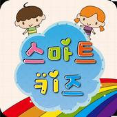 스마트키즈 유치원 어린이집 icon