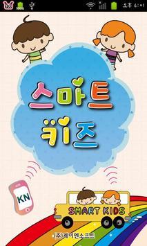 스마트키즈 유치원 어린이집 poster