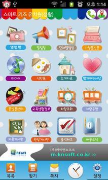 스마트키즈 유치원 어린이집 apk screenshot