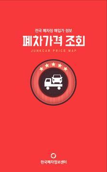 폐차가격조회 poster
