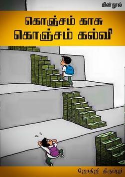 கொஞ்சம் காசு கொஞ்சம் கல்வி poster