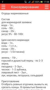 Рецепты консервирования apk screenshot