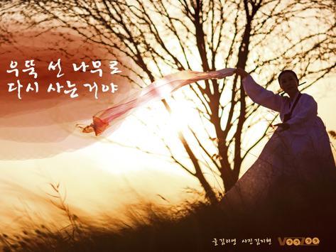 [앱북] 김리영 영상시집 (사진 김지현) LITE apk screenshot