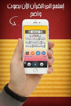 القران الكريم صوت صورة بدون نت apk screenshot