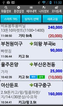우리트럭콜 apk screenshot