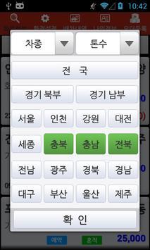727트럭공차정보 apk screenshot