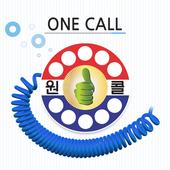 짐콜 원콜 icon