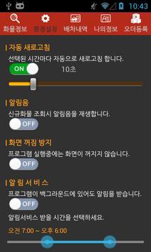 짐콜 원콜 apk screenshot