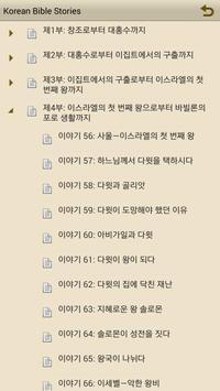 성서 이야기 Korean Bible Stories apk screenshot