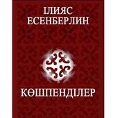 Көшпенділер icon