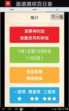 迦道讀經百日宴 apk screenshot