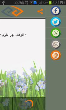 كلمات الوقف apk screenshot