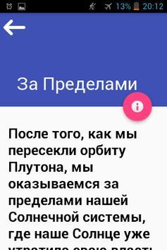 Солнечная Система apk screenshot