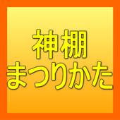 神棚のまつりかた icon
