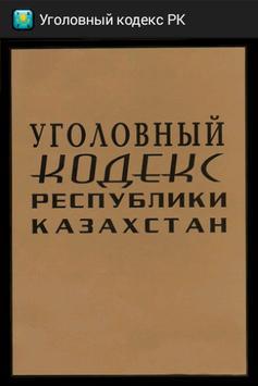 Уголовный кодекс РК, Казахстан poster