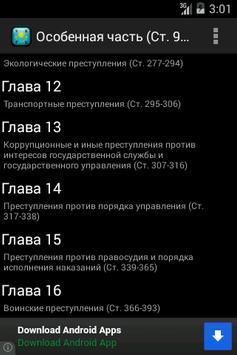 Уголовный кодекс РК, Казахстан apk screenshot