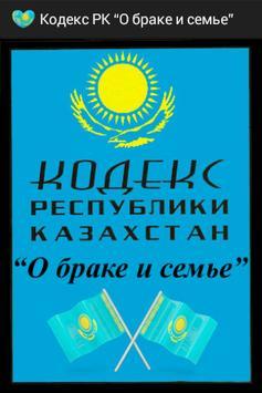 "Кодекс РК ""О браке и семье"" poster"