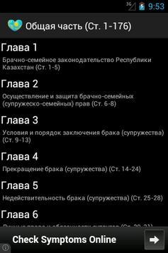 """Кодекс РК """"О браке и семье"""" apk screenshot"""