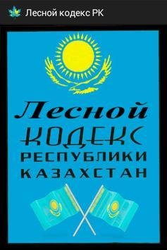 Лесной кодекс РК - (Казахстан) poster