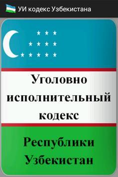 УИ кодекс Узбекистана poster