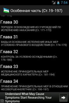 УИ кодекс Узбекистана apk screenshot