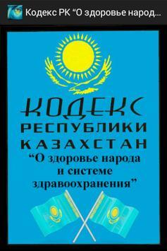 "Кодекс РК ""О здоровье народа"" poster"