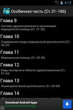 """Кодекс РК """"О здоровье народа"""" apk screenshot"""