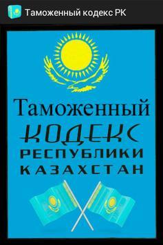 Таможенный кодекс РК poster