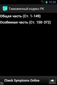 Таможенный кодекс РК apk screenshot