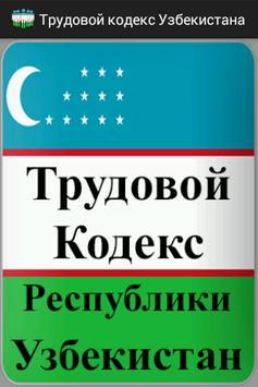 Трудовой кодекс Узбекистана poster
