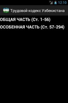 Трудовой кодекс Узбекистана apk screenshot