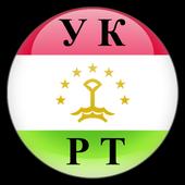 Уголовный кодекс Таджикистана icon