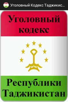 Уголовный кодекс Таджикистана poster