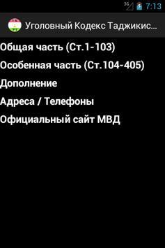 Уголовный кодекс Таджикистана apk screenshot