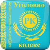 Уголовно исполнительный кодекс icon