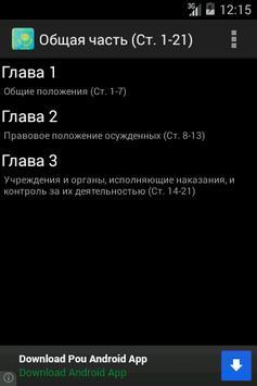 Уголовно исполнительный кодекс apk screenshot