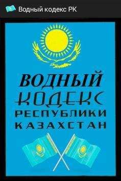 Водный кодекс РК (Казахстан) poster