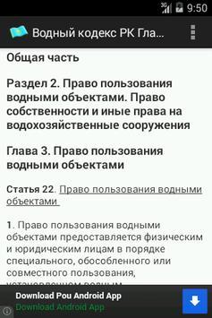 Водный кодекс РК (Казахстан) apk screenshot