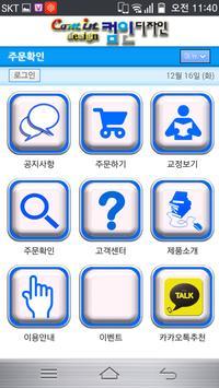 컴인디자인 apk screenshot