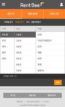 렌트비 - 렌트카 가격비교 apk screenshot