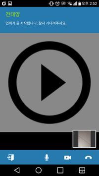 화상면회시스템 apk screenshot