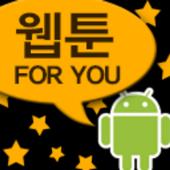 웹툰 포유(네이버, 다음, 네이트 요일별 정보) icon